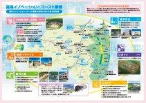 イノベ構想の全体図 (出典)福島県企業立地ガイドホームページ
