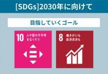 [SDGsに向けて]