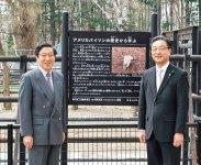 バイソン舎前に立つ同所の川田会頭(左)と米沢市長