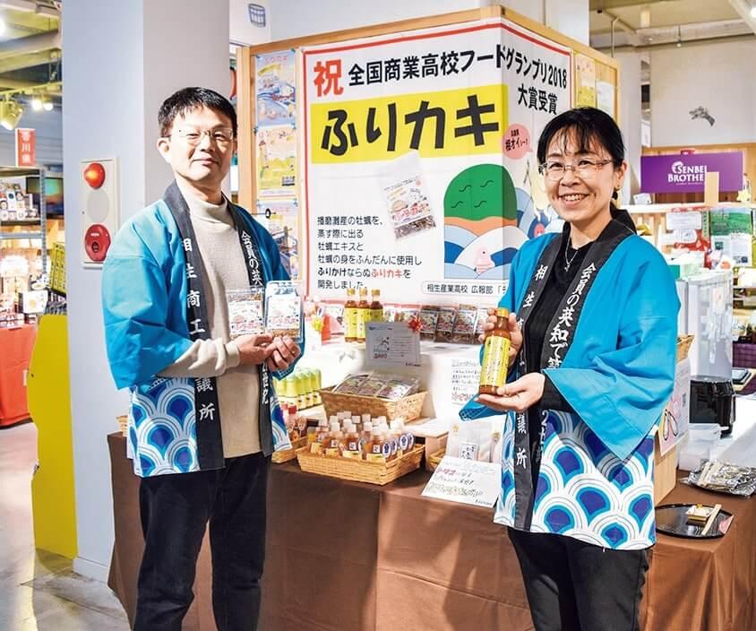相生商工会議所の村尾直樹さん(左)と平川美紀さんが商品をPR