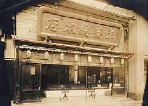 創業当時の「常盤木羊羹總本店」の外観