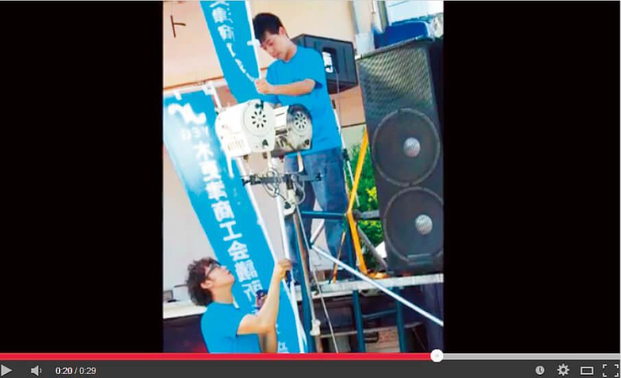 おらが店CM編にYEGが応募した「一輪の花 ~木更津商工会議所青年部~」もホームページで公開している