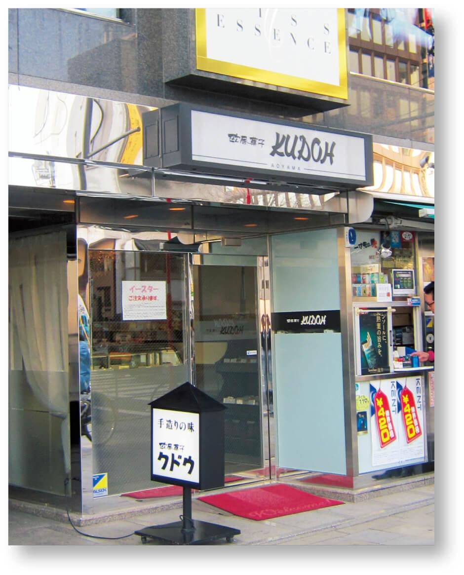 昭和54年から東京の青山でも営業。都内でもクドウの洋菓子を味わえる