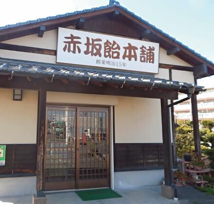 赤坂飴本舗を訪ねると野口さんご夫婦が笑顔で迎えてくれる