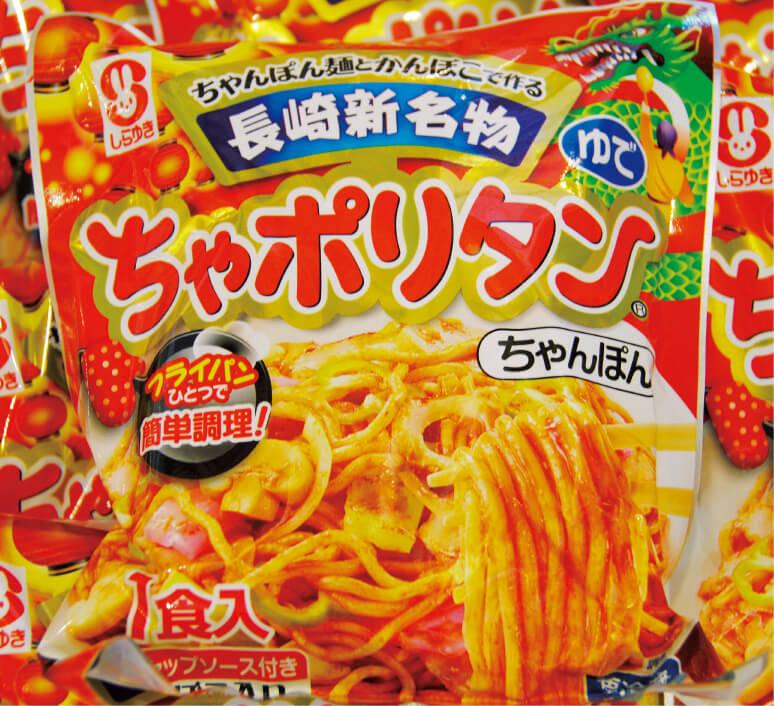 外見は昔ながらのナポリタンだが、長崎ちゃんぽんの麺と具材を使用。もちもちした食感がクセになる