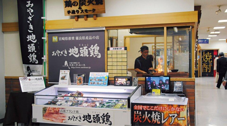 宮崎空港2階にある同社直営店。午前と午後に1回ずつ実演が行われ、アツアツの鶏肉が食べられる