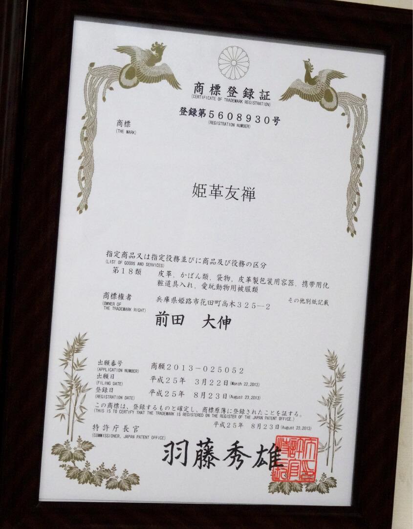 「姫革友禅」で取得した商標登録。商工会議所が紹介した専門家の無料相談を受けながら自力で書類を作成し、申請書を提出した