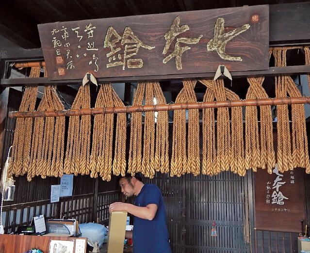 江戸時代に建てられた蔵を今も使用し、銘酒「七本鎗」をつくり続ける冨田酒造。北大路魯山人が残した作品「七本鎗」は必見