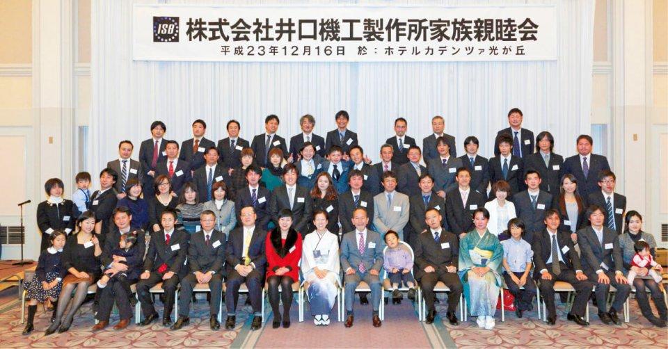 毎年社員の家族も招いて「家族親睦会」を開き懇親を深めている。韓国など海外拠点の社員たちも来日することで井口機工製作所の一員であるという自覚が深まるという