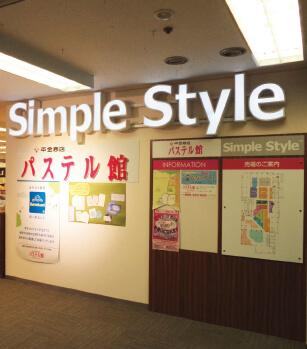 肴町商店街の入り口にある「ななっく」の4階には、文具の専門店「パステル館」とインテリア家具類を販売する専門店「シンプルスタイル」がある