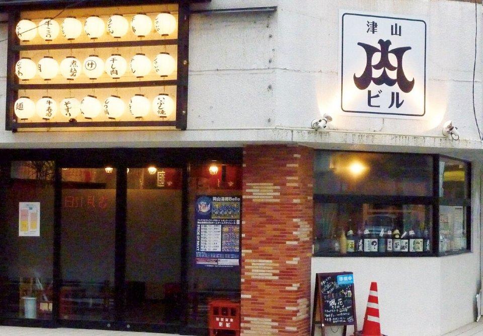 メーンストリートの鶴山通りに面したビルを改装した「津山肉ビル」。今年3月、「憩い屋颯花」「大衆肉酒場 いぶし銀」の2店が営業を始めた