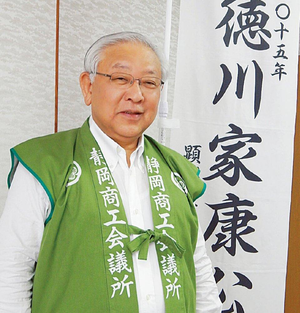 静岡商工会議所会頭 後藤 康雄氏