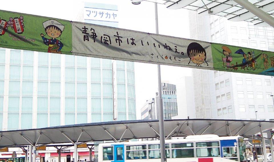 清水出身の漫画家さくらももこさんも訪れた人を歓迎しているJR静岡駅前