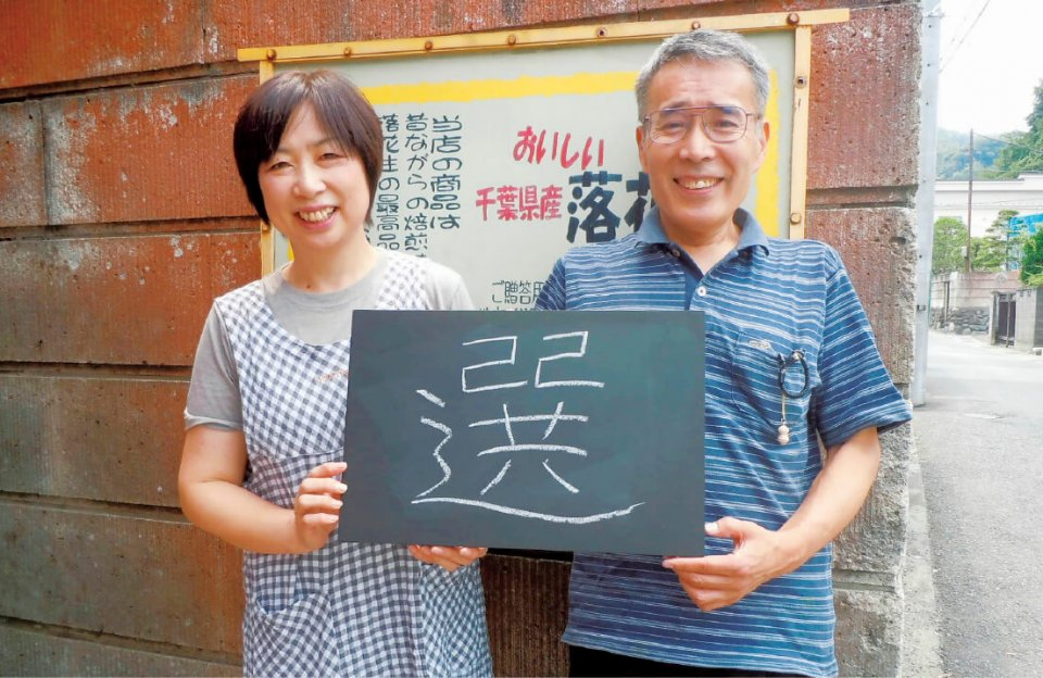 落花生製造販売・石井商店(横須賀市)。「手剥き落花生」の売れ行きが好調なため、今では近くの授産施設に手剥き作業を依頼している