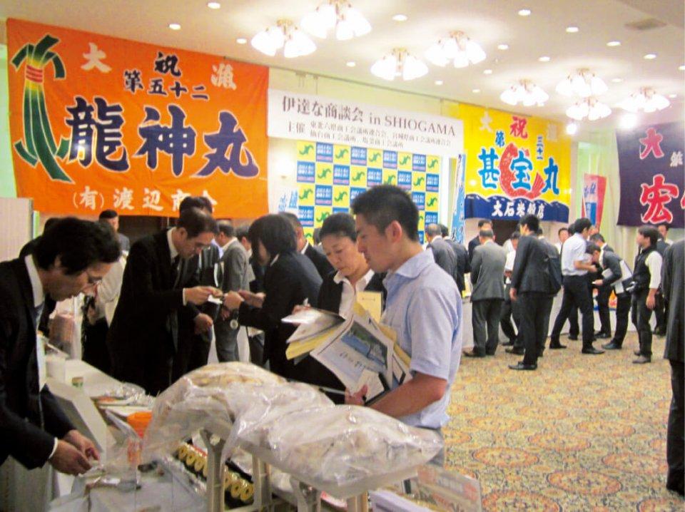 仙台商工会議所が中心となって実施している「伊達な商談会」。全国からバイヤーが集まり活況を呈している