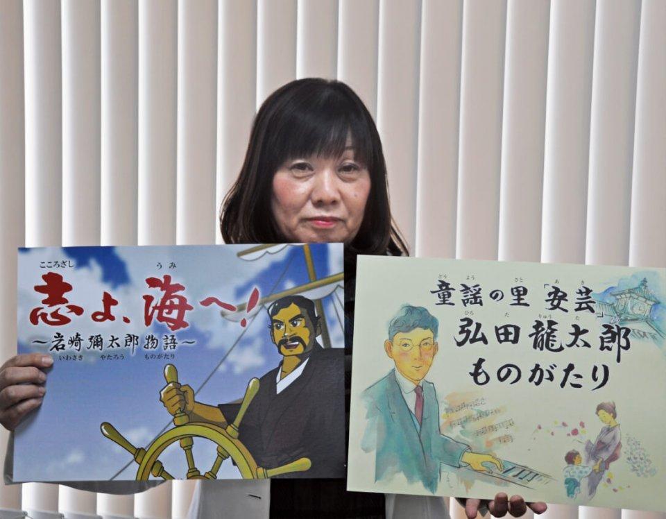 女性会では、童謡や岩崎弥太郎に関する紙芝居をつくり、市内の小学校で読み聞かせをしている