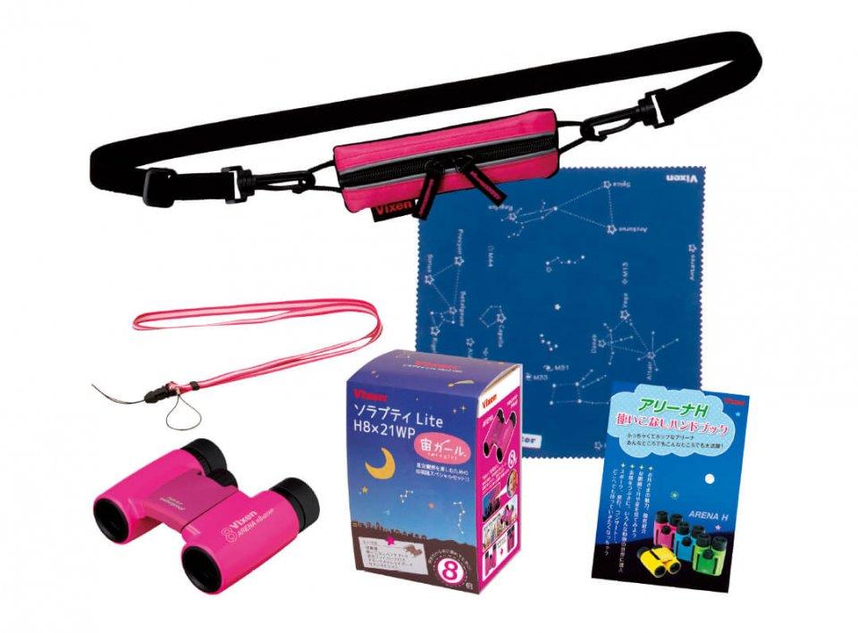 双眼鏡に、ストレッチポーチ、星空ファイバークロス、リボンストラップ、ハンドブックが付属。星空の魅力を体験するのに適した入門セット