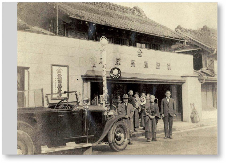 「地元の葛西屋」として呉服一筋に歩んできた。写真は昭和4年ころの店舗