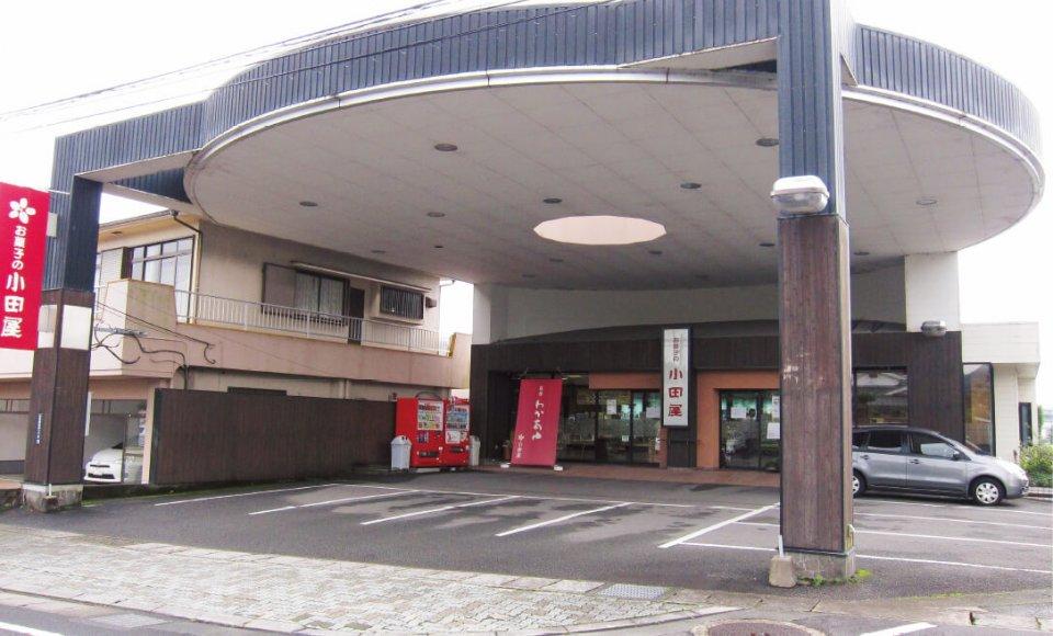 小田屋本店。車で買いに来る客が多く、雨の日に荷物で両手がふさがっていても濡れないようにと、駐車場の上に屋根を設置した