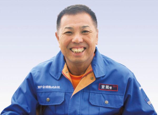 小野商工会議所の副会頭も務める神戸合成の宮岡督修社長。「汝、従業員を守れ。従業員は会社を守らん」が経営の信条だ