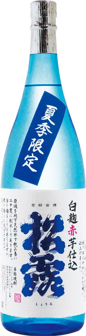 別名「真っ赤なダイヤ」と呼ばれ、串間市のみで収穫される宮崎紅だけを原料としている「夏季限定」。4~8月の5カ月間だけに出荷する季節限定商品だ