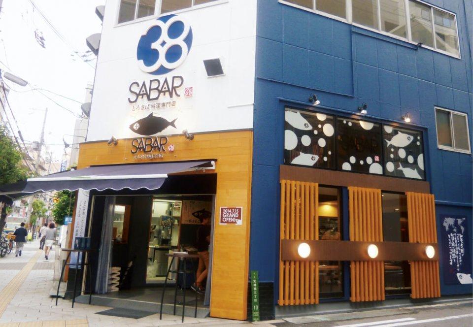 大阪のSABAR天満店(大阪市北区)は「SABARファンド3」を通じて702万円を集めて26年7月に開店。外観や内装のコンセプトは各店で異なる