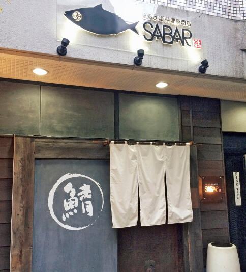 「SABAR東京ファンド」の資金で東京進出を果たしたSABAR恵比寿店(東京都渋谷区)