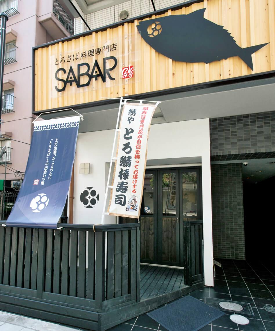 「SABARファンド」で資金調達し、第1号店となったSABAR福島店(大阪市福島区)