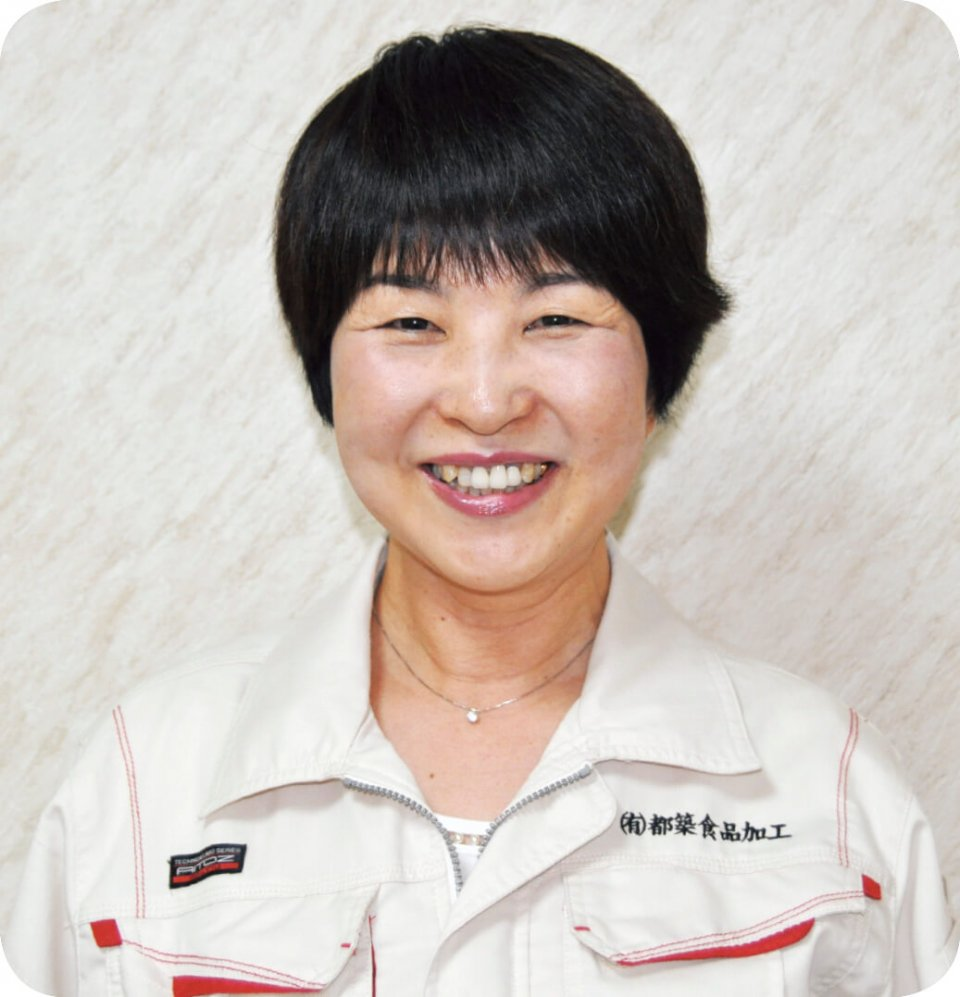 有限会社 都築食品加工 代表取締役 都築 志緒子さん