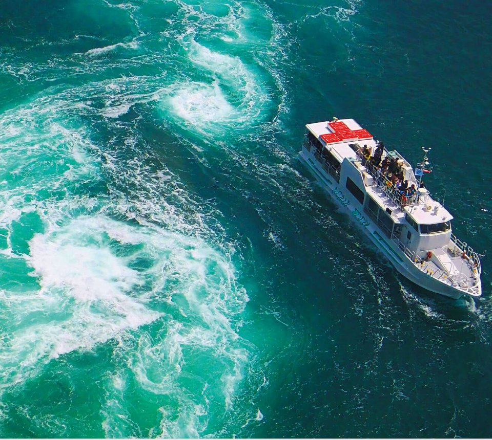 鳴門海峡の渦潮。瀬戸内海と紀伊水道の潮の干満によって、狭い鳴門海峡に1.5メートルもの落差ができ、すさまじい勢いで潮が流れることにより渦が発生する
