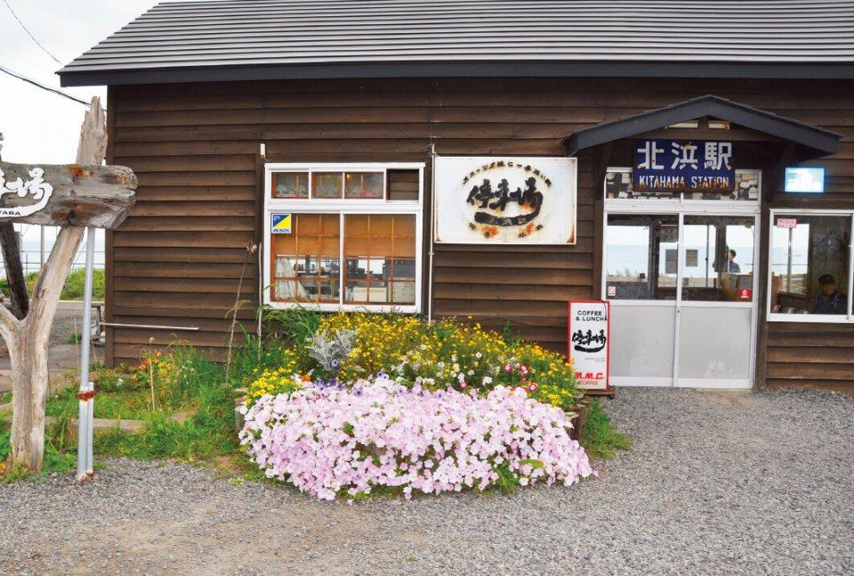 オホーツク海に一番近い駅「北浜駅」。駅舎内には、喫茶「停車場」がある。訪れた際にはぜひ立ち寄りたい