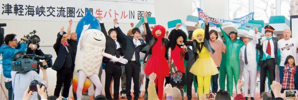 「津軽海峡交流圏公開生バトル」。北海道新幹線開業1年前記念イベントの一環で行われた