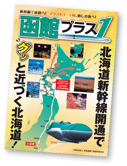 函館を起点に北海道各地へと誘う「函館プラス1」キャンペーン