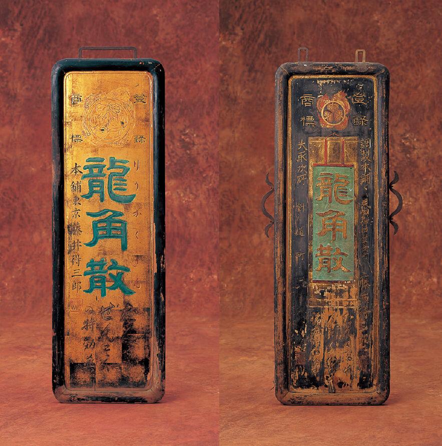 明治時代に使われていた金看板。当時は薬の看板を多く掲げることが、薬店の信用に結びついたという