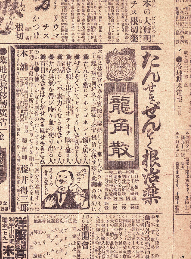 明治時代、新聞に掲載された龍角散の広告。当時としては画期的だった