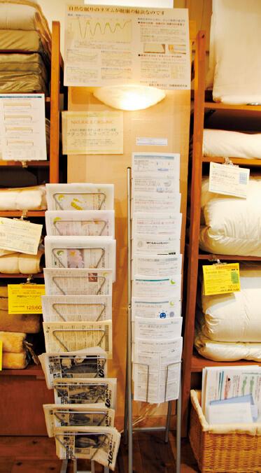 店内の至るところに、睡眠のメカニズムや、寝具の選び方などをまとめたチラシが置かれている