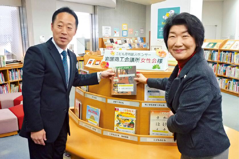 雑誌を設置する武田会長(右)と福田市長