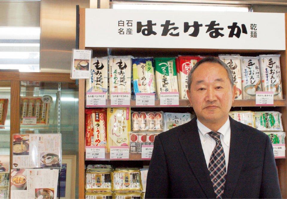 はたけなか製麺の佐藤秀則社長。「お客さまが認めてくれる付加価値探しに徹しようと思っています」