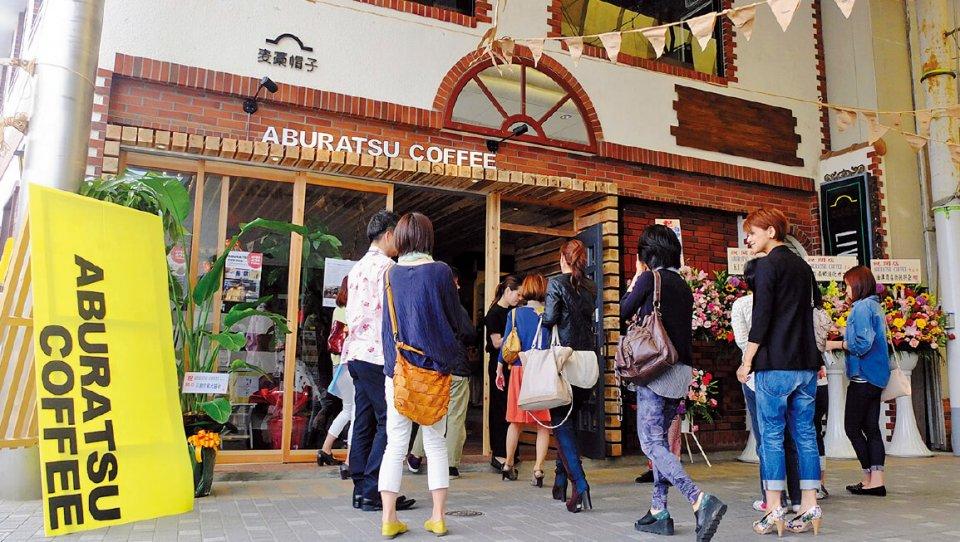 潰れた喫茶店を改装して再生した「ABURATSU COFFEE」