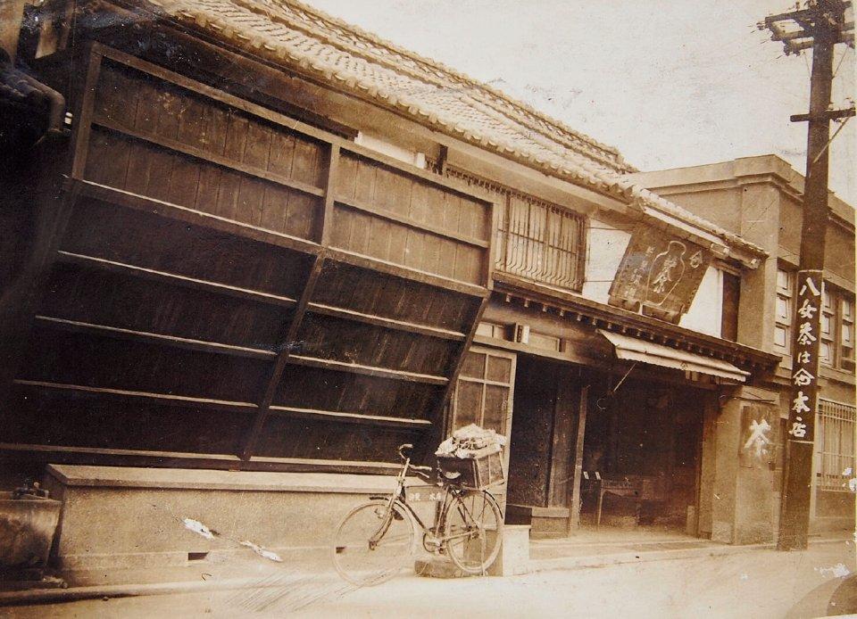 昭和初期の店舗。建物左側にあるのは「日よけ」。その内側にお茶の審査場がある