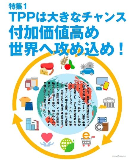 Tpp と は ゼロからのTPP!基礎知識から原産地の証明方法までを網羅