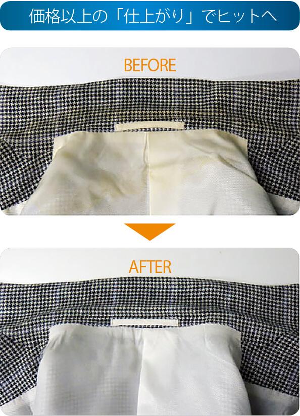 価格以上の「仕上がり」でヒットへ ドライクリーニングによって定着してしまった黄ばみも、ケアメンテにより新品同様の白さに再生できる