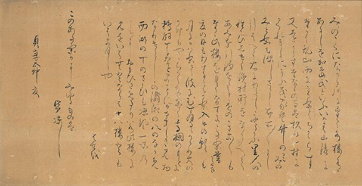 芭蕉の「十八楼の記」(十八楼所蔵)