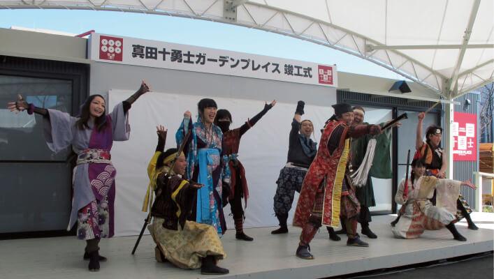 """真田十勇士ガーデンプレイス。""""真田"""" をテーマにしたサブカルチャーからライブ、物販まで観客とともに楽しめる観光拠点。写真はおもてなし武将隊"""
