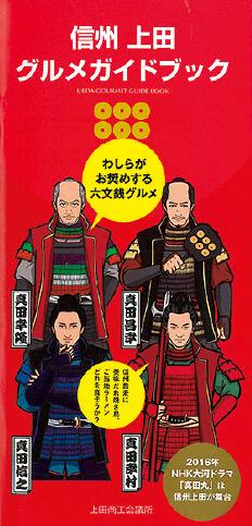 信州上田グルメガイドブック(発行:上田商工会議所)。市内64の飲食店を紹介。ご当地グルメの食べ歩きに必携の一冊