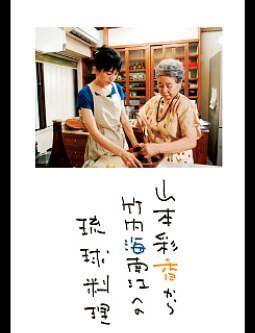 山本彩香から竹内海南江への琉球料理 惜しまれつつも店を閉めた琉球料理界の至宝・山本彩香さんの技を後世に伝える、貴重な記録映像です。(形式:Blu-ray/販売元:テレビマンユニオン)
