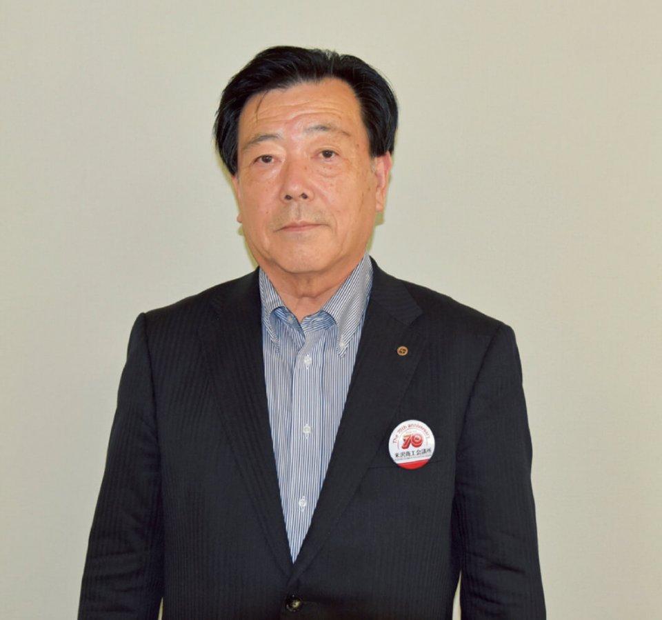 米沢商工会議所会頭 吉野 徹氏