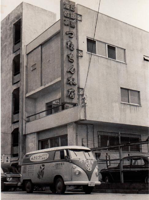 横浜市長者町にあったかつての本社ビル