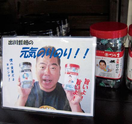 出川さんの弟である、タレントの出川哲朗さんも店の売上アップに貢献
