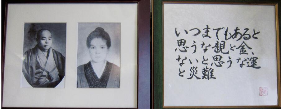 2代目が遺した家訓(右)と、初代・金蔵夫婦の写真(左)